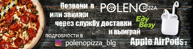 Poleno - наушники